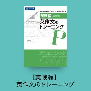 [実戦編]英作文のトレーニング