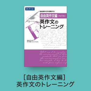 [自由英作文編]英作文のトレーニング