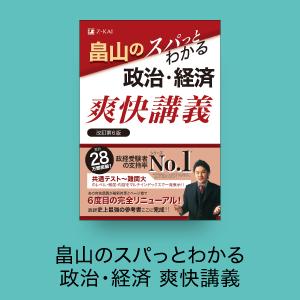 畠山のスパっとわかる 政治・経済 爽快講義