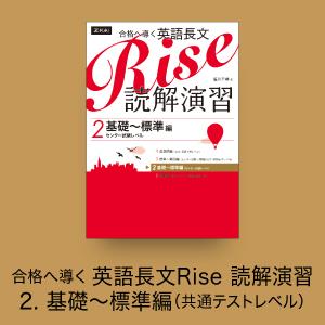 合格へ導く 英語長文Rise 読解演習 2.基礎~標準編