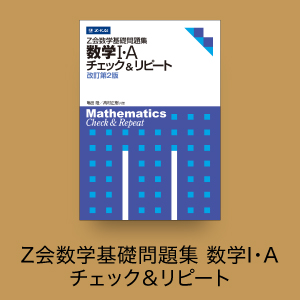 Z会数学基礎問題集 数学I・A チェック&リピート