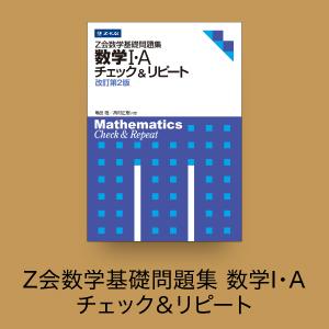Z会数学基礎問題集 数学I・A チェック&リピート
