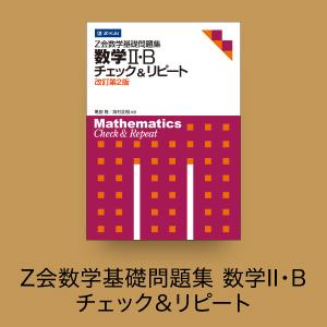 Z会数学基礎問題集 数学Ⅱ・B チェック&リピート