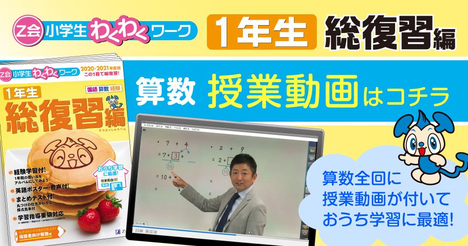 Z会小学生わくわくワーク1年生総復習編_授業動画