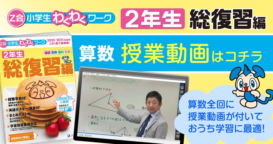 Z会小学生わくわくワーク2年生総復習編_授業動画