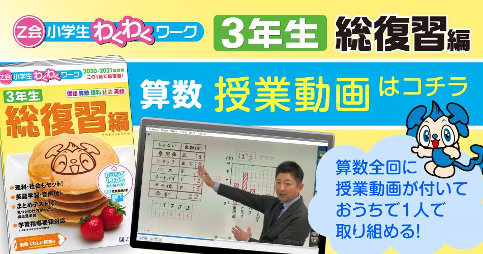 Z会小学生わくわくワーク3年生総復習編_授業動画