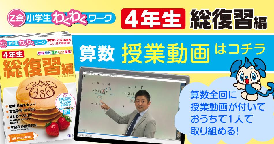 Z会小学生わくわくワーク4年生総復習編_授業動画