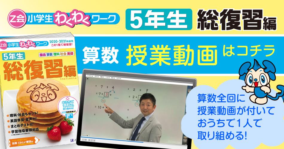 Z会小学生わくわくワーク5年生総復習編_授業動画