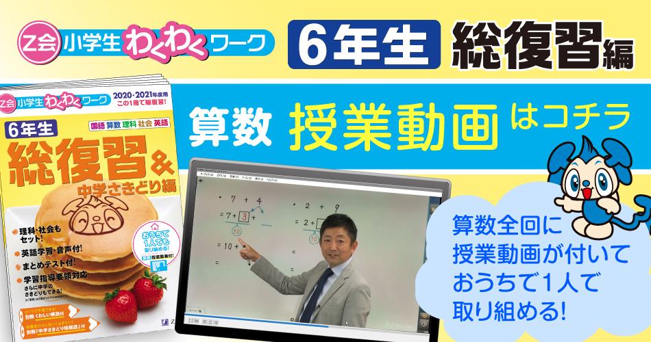 Z会小学生わくわくワーク6年生総復習編_授業動画