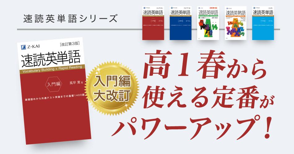 速読英単語入門編、大改訂!高1春から使える定番がパワーアップ!