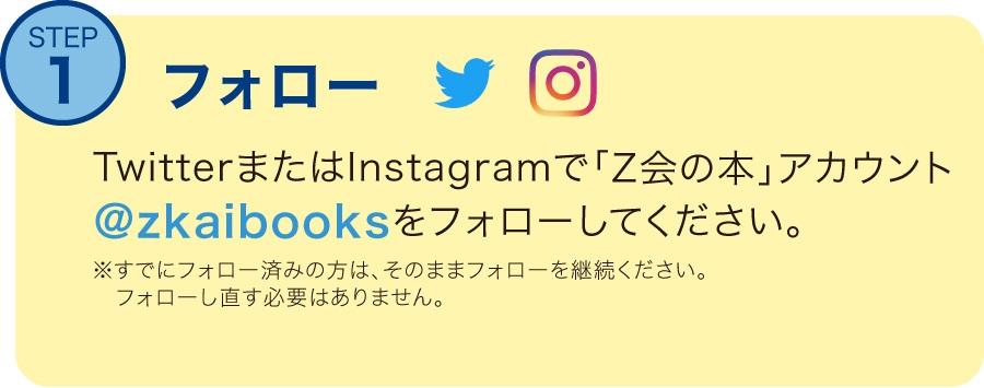 STEP1.TwitterまたはInstagramで「Z会の本」アカウントをフォローしてください