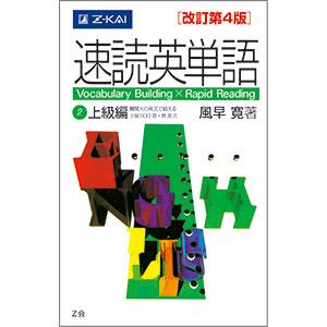 速読英単語 上級編 [改訂第4版]