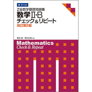 Z会数学基礎問題集 数学Ⅱ・Bチェック&リピート[改訂第2版]