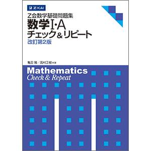 Z会数学基礎問題集 数学Ⅰ・A[改訂第2版]