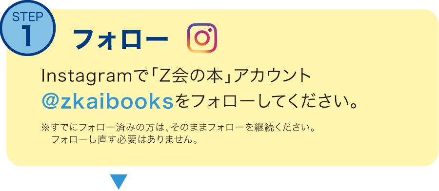 Instagramで「Z会の本」アカウントをフォロー