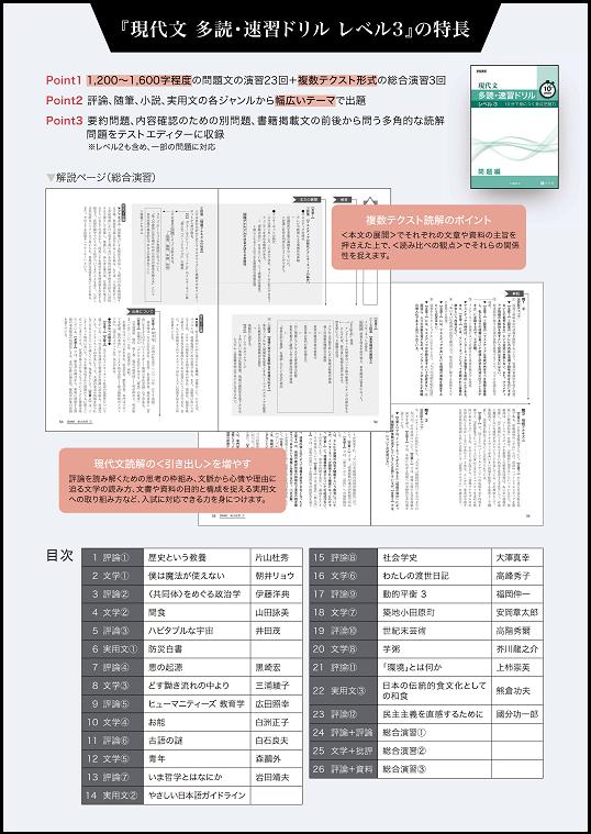 多読・速習ドリル レベル3 特長