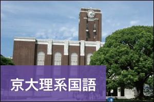 京 大 数学