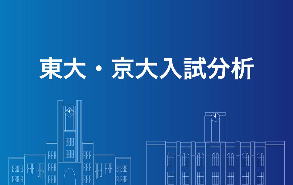 東大・京大入試分析