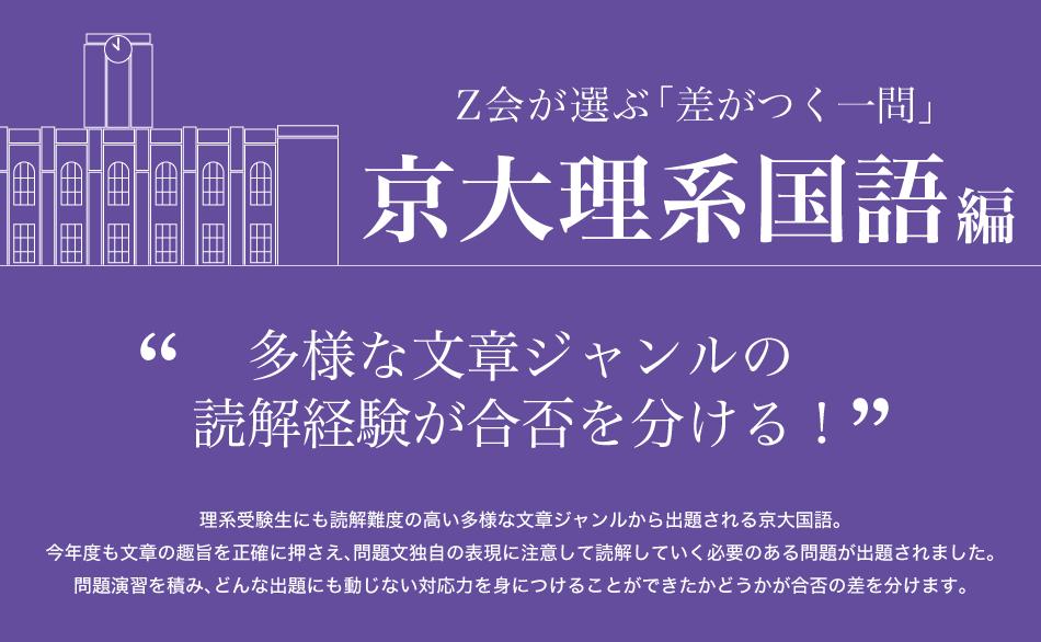 「差がつく一問」(京大理系国語編)