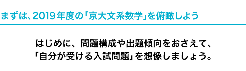 まずは、2018年京大理系数学を俯瞰しよう
