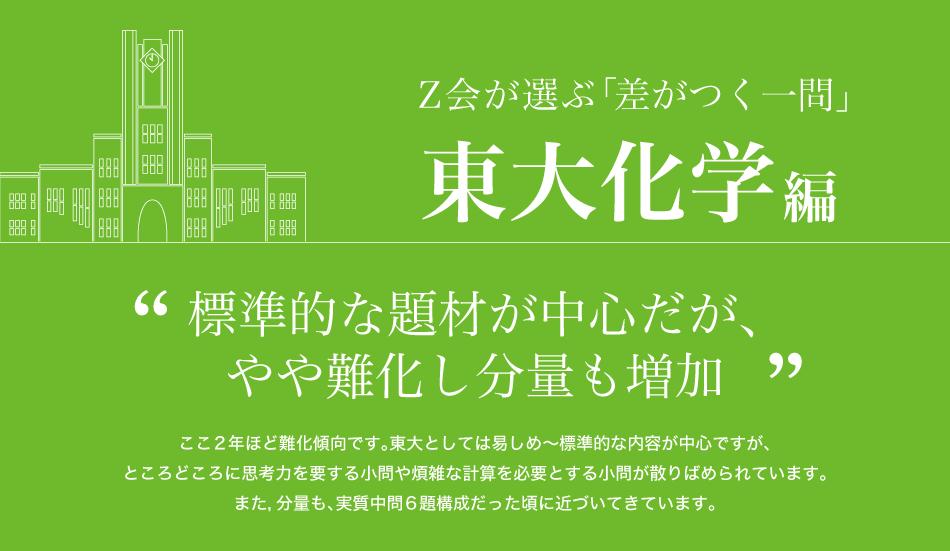 「差がつく一問」東大化学編
