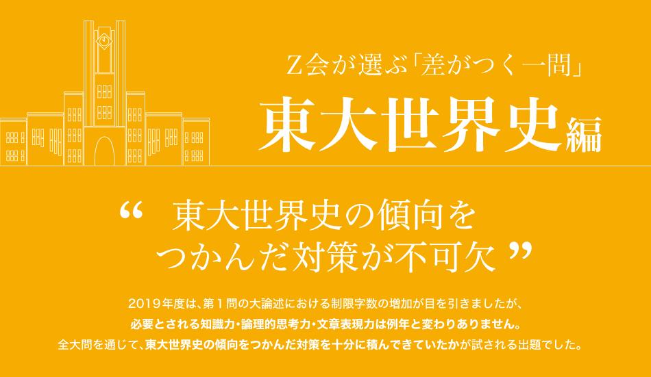 「差がつく一問」東大世界史編