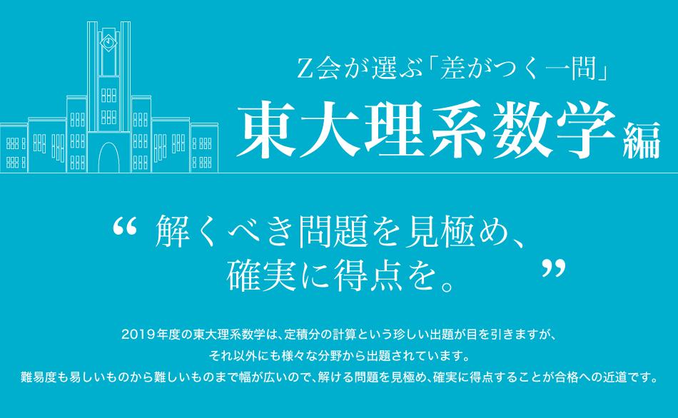 「差がつく一問」東大理系数学編