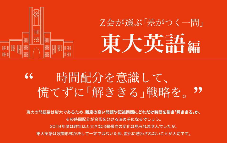 「差がつく一問」東大英語編