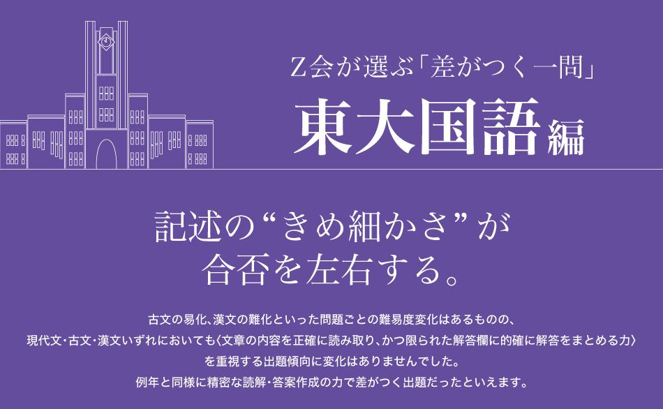 「差がつく一問」東大国語編