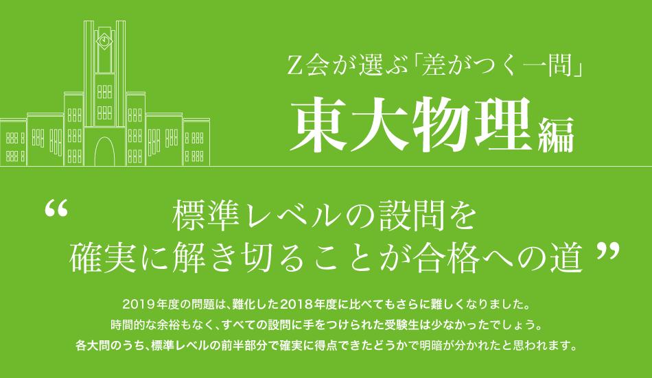 「差がつく一問」東大物理編
