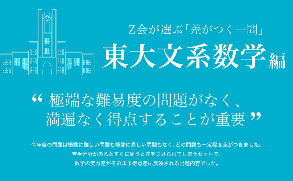 「差がつく一問」東大文系数学編