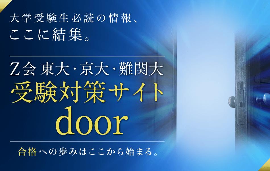 大学受験生必読の情報、ここに結集。Z会東大・京大・難関大受験対策サイト。合格への歩みはここから始まる。