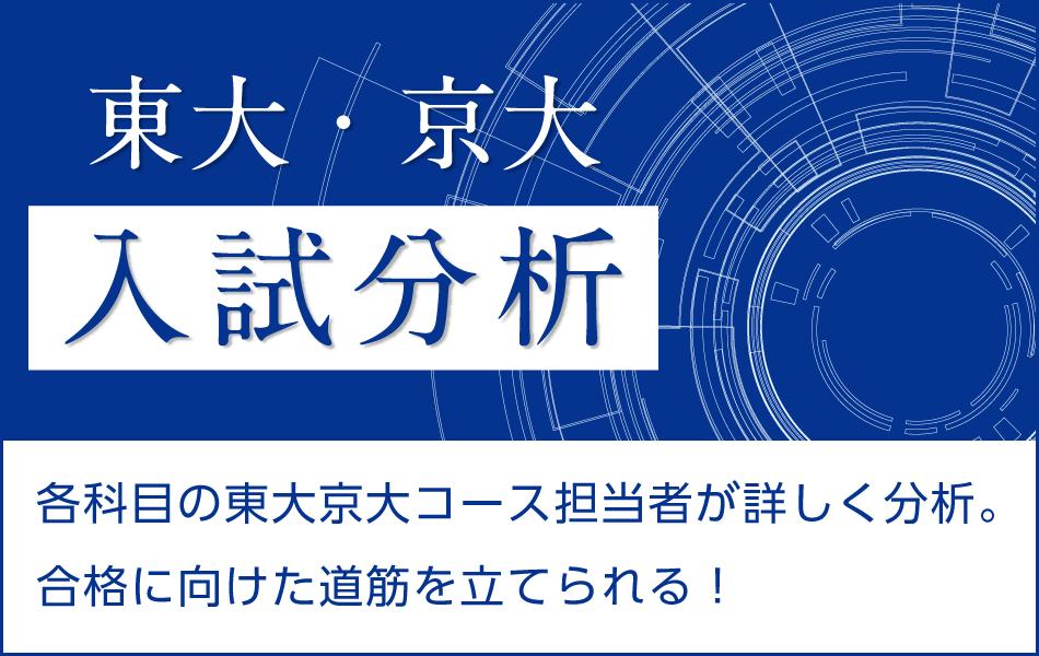 東大・京大入試分析。各科目の東大京大コース担当者が詳しく分析。合格に向けた戦略を立てられる!