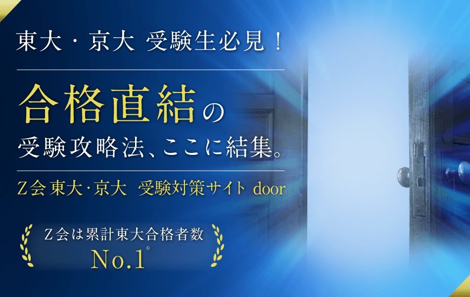 東大・京大受験生必見!合格直結の受験攻略法がここに集結。Z会は累計東大合格実績No.1。