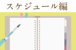 東大・京大生が教える自宅学習の工夫【スケジュール編】