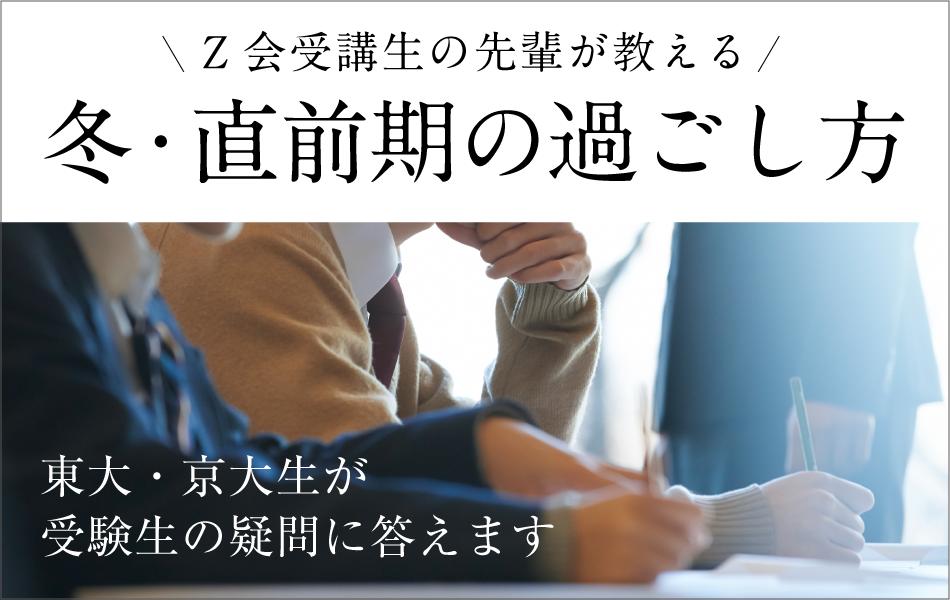 Z会を受講していた先輩が教える「冬・直前期の過ごし方」。東大・京大生が受験生の疑問に答えます。