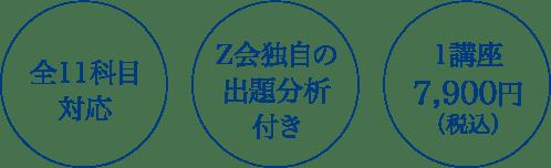 【全11科目対応】【Z会独自の出題分析付き】【1講座7,900円(税込)】