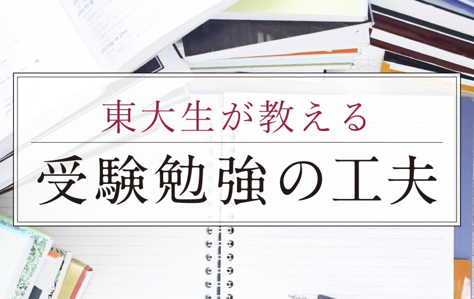 東大生が教える受験勉強の工夫。