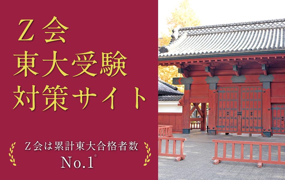 Z会東大受験対策サイト(Z会は累計東大合格者数ナンバーワン。