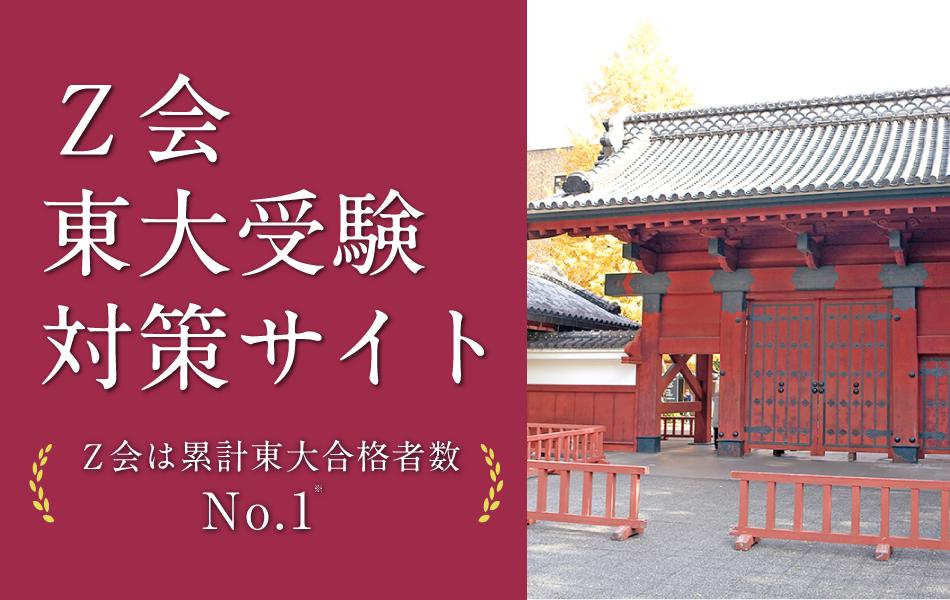 Z会東大受験対策サイト(Z会は累計東大合格者数ナンバーワン)