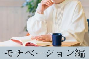モチベーション編