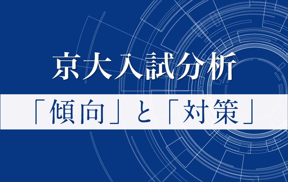 京大入試分析。傾向と対策。