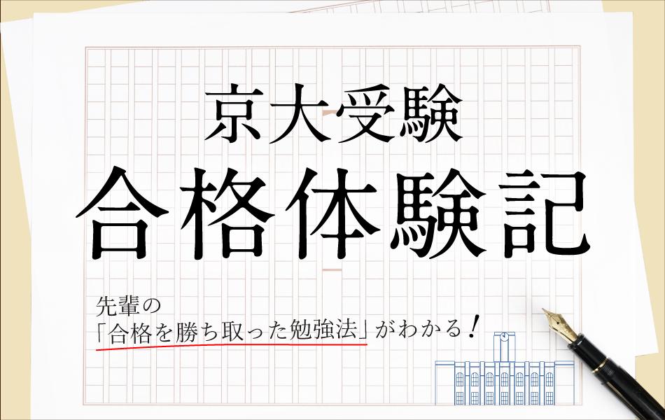 京大受験合格体験記。先輩の「合格を勝ち取った勉強法」がわかる。