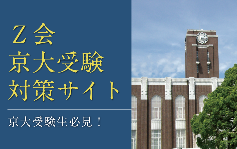 Z会京大受験対策サイト