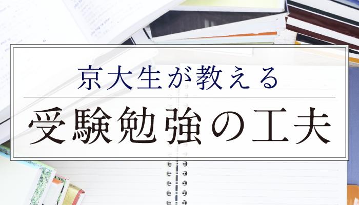 京大生が教える受験勉強の工夫