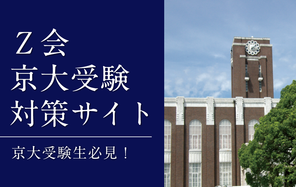 Z会京大受験対策サイト。京大受験生必見!