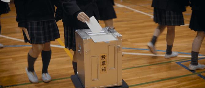 「票育」プログラムでは、投票経験もしてもらっている
