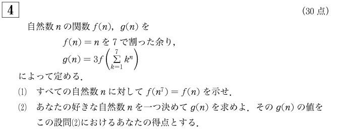(1995年 京都大学 個別試験問題から引用)