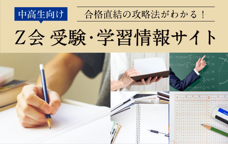 合格直結の攻略法がわかる。Z会受験・学習情報サイト。