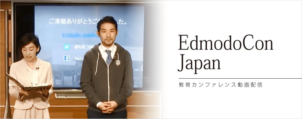 EdmodoCon Japan 2017